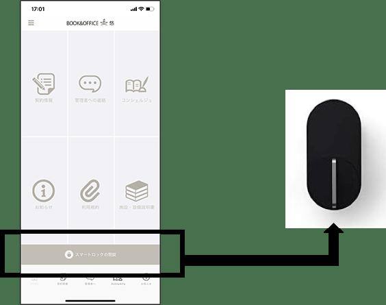 入居者専用アプリでスマートロックを操作