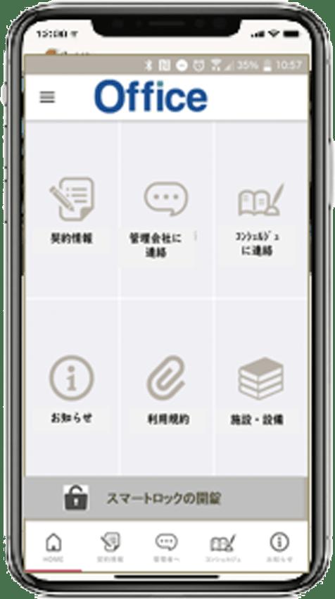 New Office 執務者向けアプリ「」