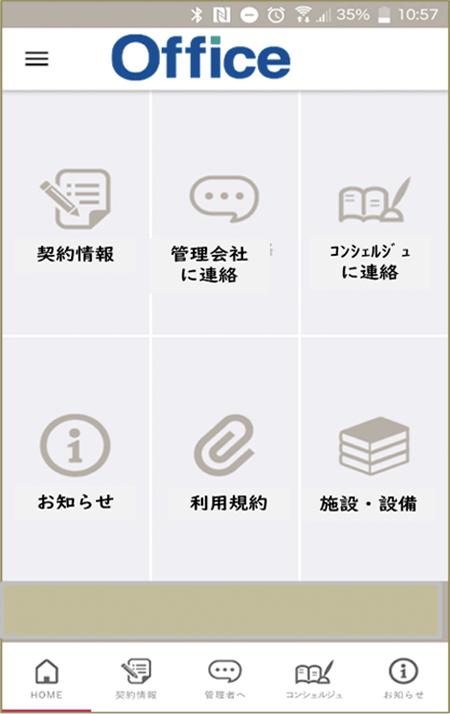 New Office 執務者向けアプリ「トップ画面」