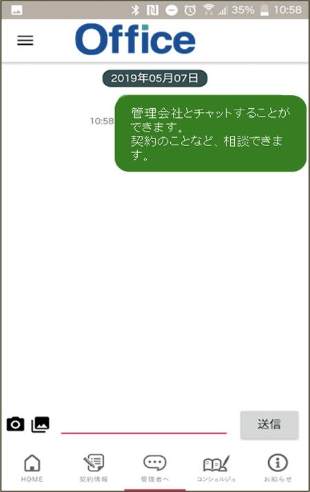 New Office 執務者向けアプリ「チャット画面」